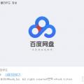 바이두 클라우드 BaiduNetdisk 6.0.2.png